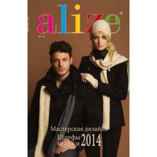 Журнал Alize №16